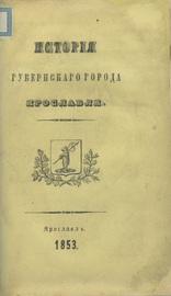 История губернского города Ярославля