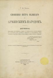 Сношения Петра Великого с армянским народом. Документы