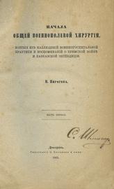 Начала общей военно-полевой хирургии, взятые из наблюдений военно-госпитальной практики и воспоминаний о Крымской войне и Кавказской экспедиции