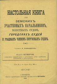 Настольная книга для земских участковых начальников, волостных судей и уездных членов окружных судов