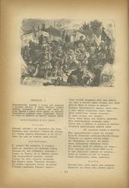 Библиотека Великих Писателей. Собрание сочинений Шиллера. В 8 томах.