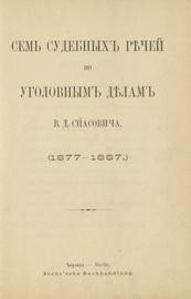 Семь судебных речей по уголовным делам В.Д. Спасовича: (1877-1887)
