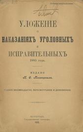Уложение о наказаниях уголовных и исправительных 1885 года