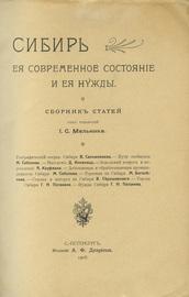 Сибирь, ее современное состояние и ее нужды