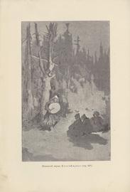 Якуты. Опыт этнографического исследования. С 168 рисунками, портретом и картой. Том I [единственный]