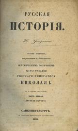 Русская история. В 2-х частях.