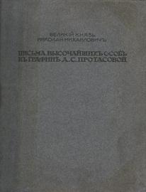 Письма высочайших особ к графине А.С. Протасовой.
