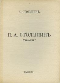 Столыпин. П.А. 1862-1911
