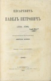 Цесаревич Павел Петрович (1754-1796) Историческое исследование.