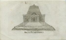 Историческое описание памятника, сооруженного в воспоминание убиенных при взятии Казани воинов на Зилантовой горе.