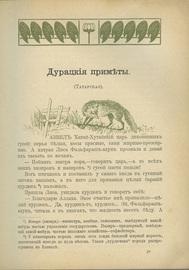 Кавказские сказки. 10 выпусков в 1 книге