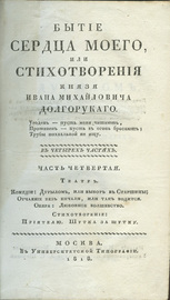 Бытие сердца моего, или Стихотворения князя Ивана Михайловича Долгорукого. В 4 частях.