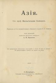 Всемирная география. Собрание в 8-ми томах
