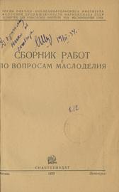 Сборник работ по вопросам маслоделия