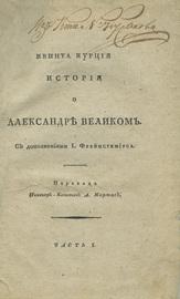 Квинта Курция История о Александре Великом. В 2 частях.