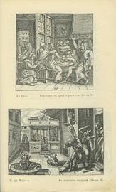 Иллюстрированная история нравов