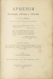 Армения: Путевые очерки и этюды. В 2-х томах