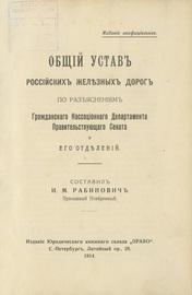 Общий устав российских железных дорог, по разъяснениям Гражданского Кассационного Департамента Правительствующего Сената и его отделений