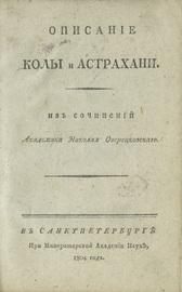 Описание Колы и Астрахани.