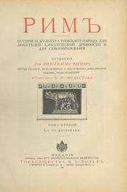 Рим. История и культура римского народа для любителей классической древности и для самообразования. В двух томах