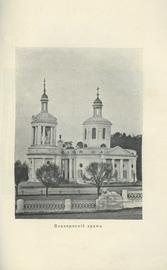 Село Влахернское, имение князя С.М. Голицына