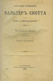 Собрание сочинений Вальтера Скотта