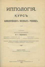 Иппология. Курс кавалерийских военных училищ