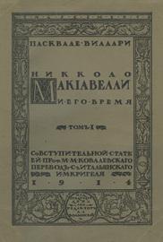 Никколо Макиавелли и его время. Том I (единственный в русском переводе)