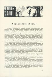 Старинные усадьбы Харьковской губернии