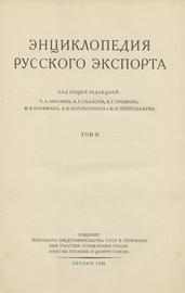 Энциклопедия русского экспорта. Комплект в 3 томах