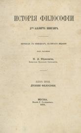 История философии. 2 выпуска в 1 переплете