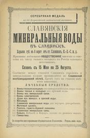 Иллюстрированный спутник по Курско-Харьково-Севастопольской железной дороге