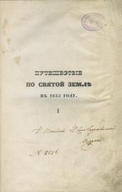 Путешествие по Святой Земле в 1835 году. 2 части