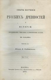 Опыты изучения русских древностей и истории. В 2-х частях
