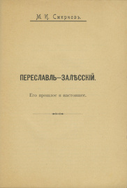 Переславль-Залесский. Его прошлое и настоящее