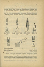 Руководство к лечению зубных болезней. В 3-х томах (четырех переплетах эпохи).