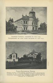 Город Томск