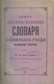 Опыт статистическо-географического словаря Псковского уезда Псковской губернии