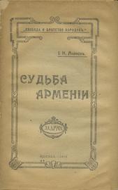 Судьба Армении
