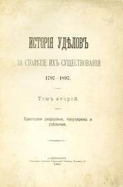 История уделов за столетие их существования. 1797-1897. Полный комплект в 3-х книгах