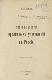 Очерк развития кредитных учреждений в России