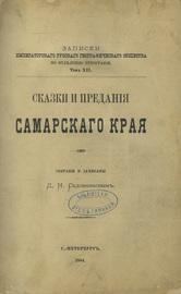 Сказки и предания Самарского края