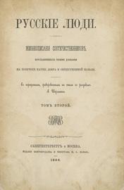 Русские люди. Жизнеописания соотечественников, прославившихся своими деяниями на поприще науки, добра и общественной пользы