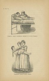 Домашний и госпитальный уход за больными
