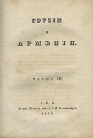 Грузия и Армения. Комплект в 3-х томах