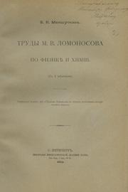 Конволют 9-ти изданий, выпущенных к юбилею М.В. Ломоносова, с двумя автографами автора