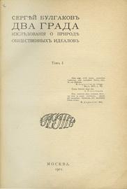 Два града. Исследования о природе общественных идеалов. В 2-х томах (в одном переплете)