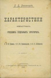 Конволют из пяти изданий, посвященных ораторскому искусству и самым выдающимся отечественным и иностранным судебным процессам конца XIX – начала XX века