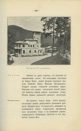 Иллюстрированный путеводитель по Закавказским железным дорогам. Часть 1. От Батума до Тифлиса