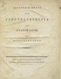 Обозрение мест от Санкт-Петербурга до Старой Русы